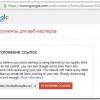 Инструмент — Отклонение ссылок в Гугл(Google Disavow Tool). Когда и как использовать?