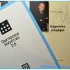 Поучаствовал в тренинге Радислава Гандапаса — «Ораторское искусство 2.0»