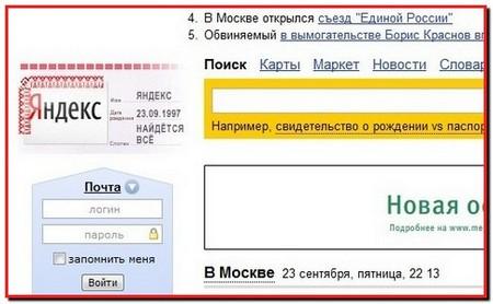 Яндекс - 14 лет.