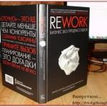 Мое знакомство с книгой — REWORK: Бизнес без предрассудков.