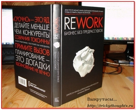 REWORK: Бизнес без предрассудков.