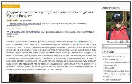 Скрин блога Михаила Киля