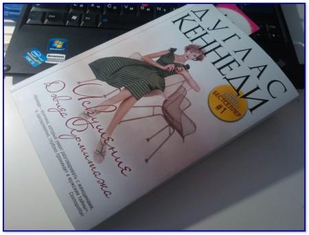 "Фото к отзыву на книгу - ""«Искушение Дэвида Армитажа» Дугласа Кеннеди."""
