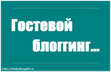 Гостевой блоггинг...