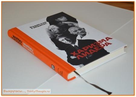 """Фото книги - """"Харизма лидера"""""""