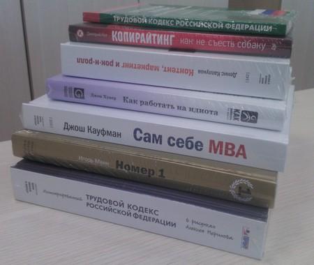 Стопка доставленных книг
