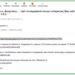 А у вас сегодня такое произошло — «Ваш сайт http://trickythoughts.ru был автоматически обновлён до WordPress 3.8.2»?