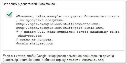 Образец файла disavow.txt
