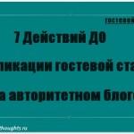 7 действий ДО того, как вы предложите свой гостевой пост авторитетному блоггеру.