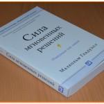 Отзыв на книгу Малькольма Гладуэлла — «Сила мгновенных решений»