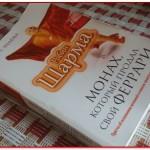 Отзыв на книгу Робина Шармы — «Монах, который продал своё Феррари»