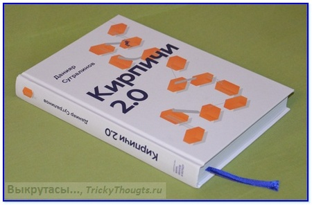 Фотография книги Кирпичи 2.0
