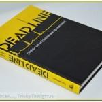 Отзыв на книгу Тома ДеМарко — «Deadline, Роман об управлении проектами»