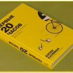 Отзыв на книгу «Первые 20 часов. Как быстро научиться… чему угодно» Джоша Кауфмана