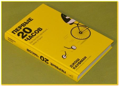 """Фото книги """"первые 20 часов.."""""""""""