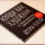 Отзыв на книгу «Кради как художник» Остина Клеона