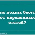 В чем польза блоггеру от переводных статей?